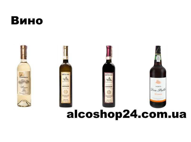 купить вино с доставкой